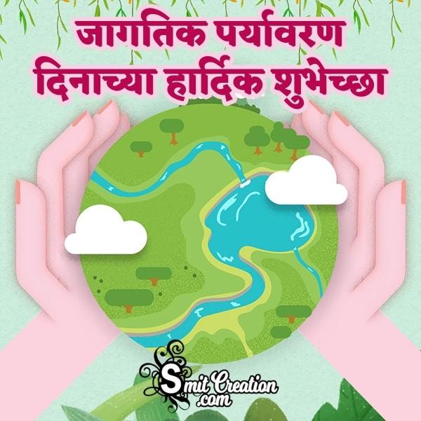 Jagtik Paryavaran Din Hardik Shubhechha