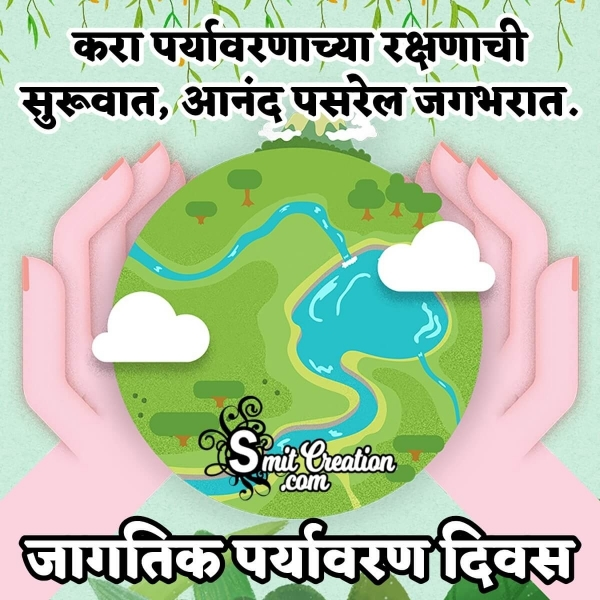 World Environment Day Quote In Marathi