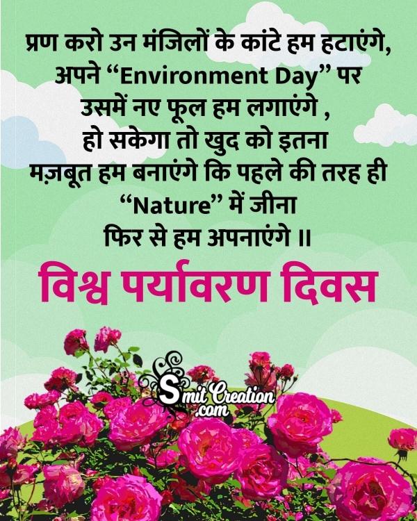 World Environment Day Hindi Message