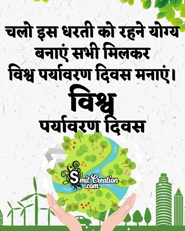 World Environment Day Message In Hindi