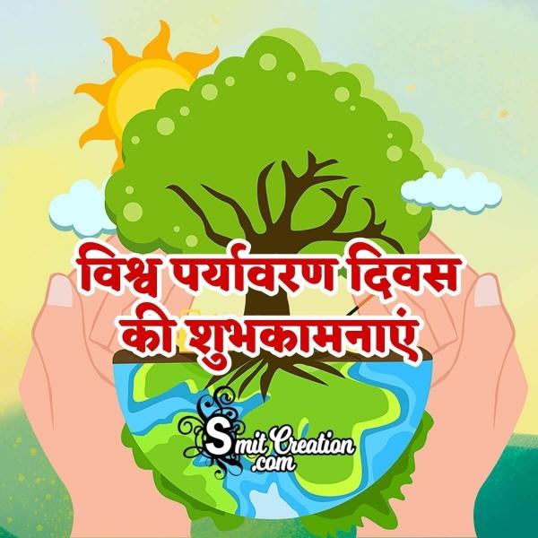 Vishwa Paryavaran Diwas Ki ShubhKamnaye