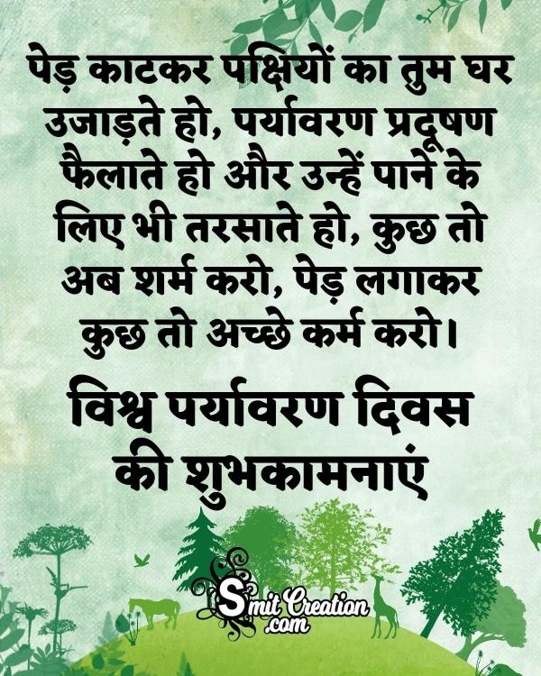 Vishwa Paryavaran Diwas Hindi Message