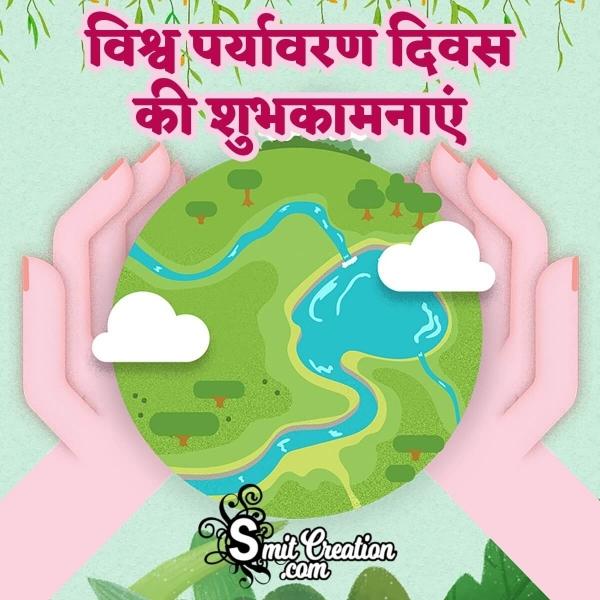 Vishwa Paryavaran Diwas Image