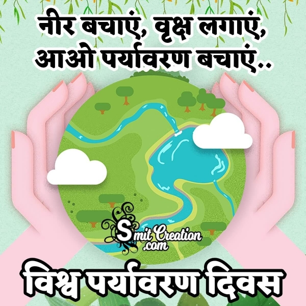 Environment Day Messages in Hindi
