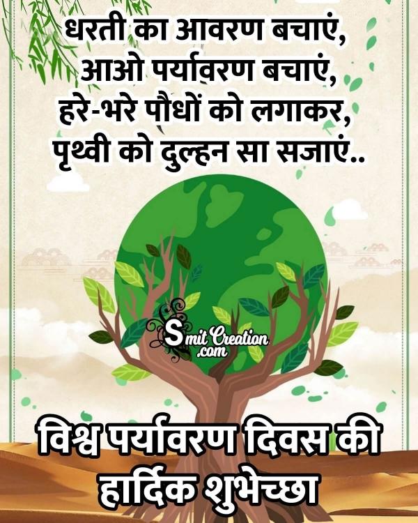 Vishwa Paryavaran Diwas Hardik Shubhechcha