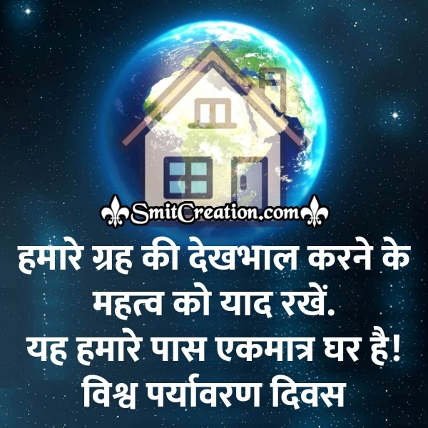 World Environment Day Quote In Hindi