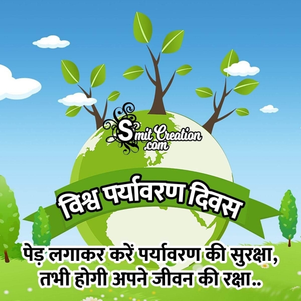 World Environment Day Quotes, Messages, Slogans Images in Hindi ( विश्व पर्यावरण दिवस पर नारे, संदेश इमेजेस )