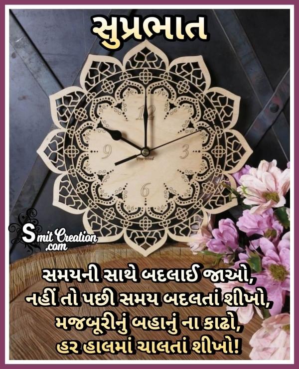Suprabhat Gujarati Messages  ( સુપ્રભાત સંદેશ ઈમેજેસ )
