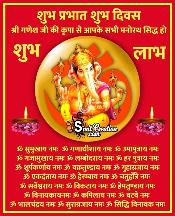 21 Names Of Lord Ganesha In Hindi