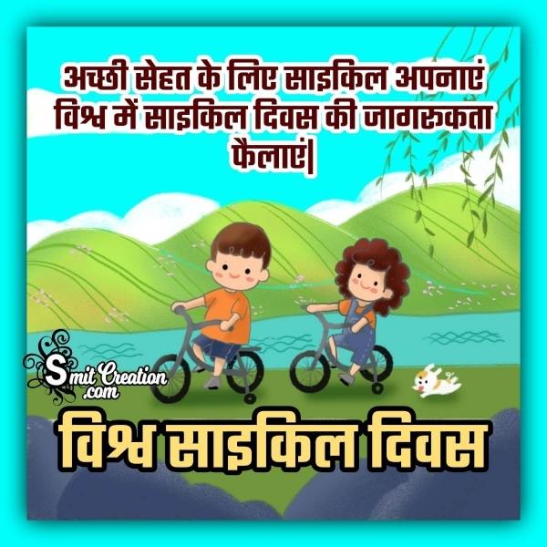 World Bicycle Day Image In Hindi