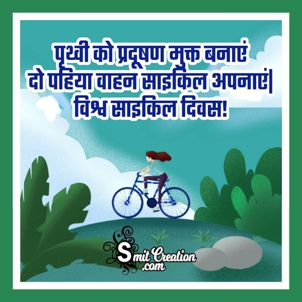 World Bicycle Day Quotes, Messages, Slogans Images in Hindi ( विश्व साइकिल दिवस पर नारे, संदेश इमेजेस )