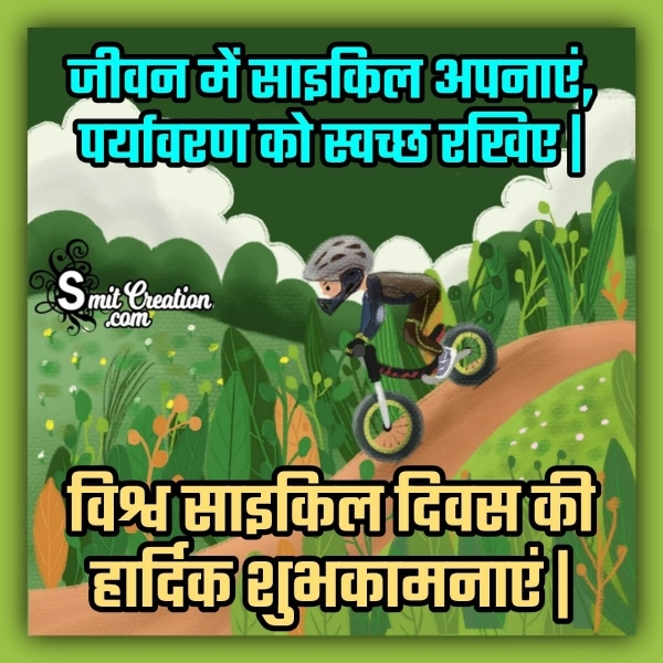 Happy World Bicycle Day Image In Hindi