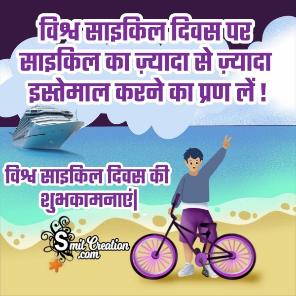 Happy World Bicycle Day Quote In Hindi