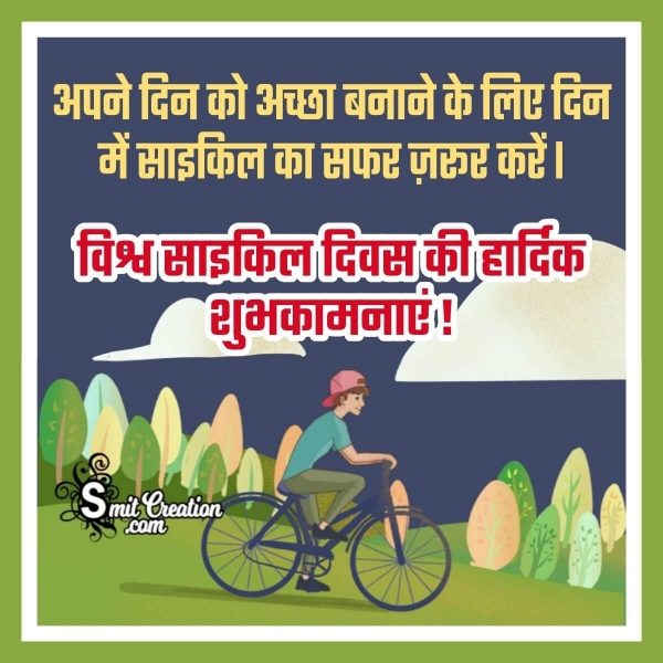Happy World Bicycle Day Hindi Quote