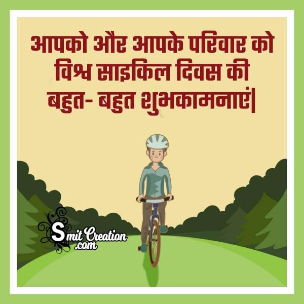 Vishv Cycle Diwas Ki Hardik Shubhkamnaye