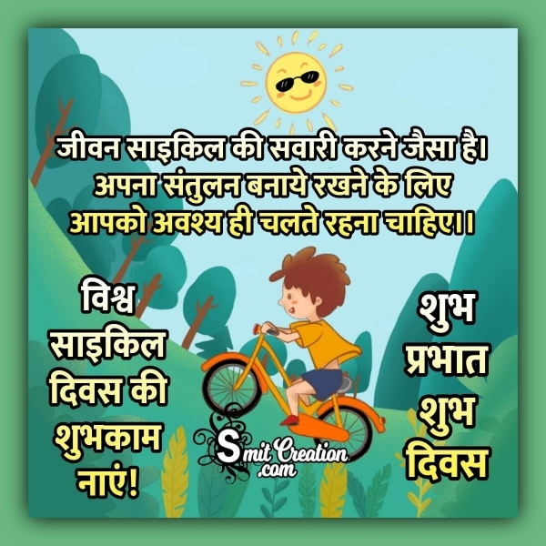Vishv Cycle Diwas Ki Shubhkamnaye