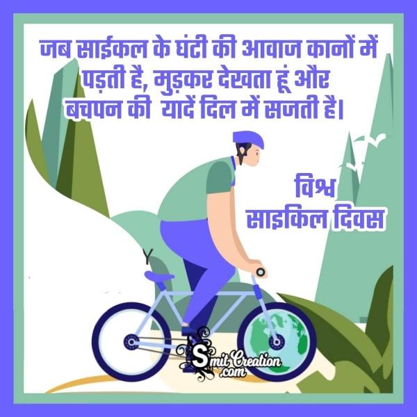 Vishv Cycle Diwas Hindi Shayari