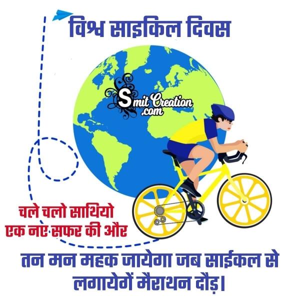 Vishv Cycle Diwas Shayari In Hindi