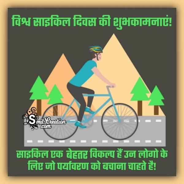 Vishv Cycle Diwas Hindi Quote