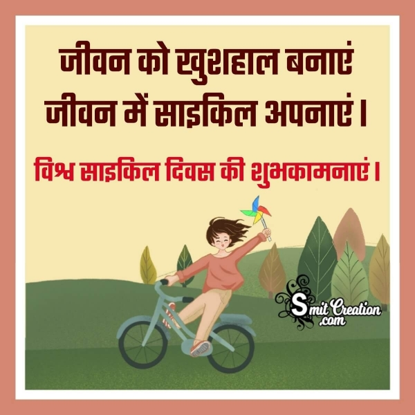 Happy World Bicycle Day Hindi Slogan