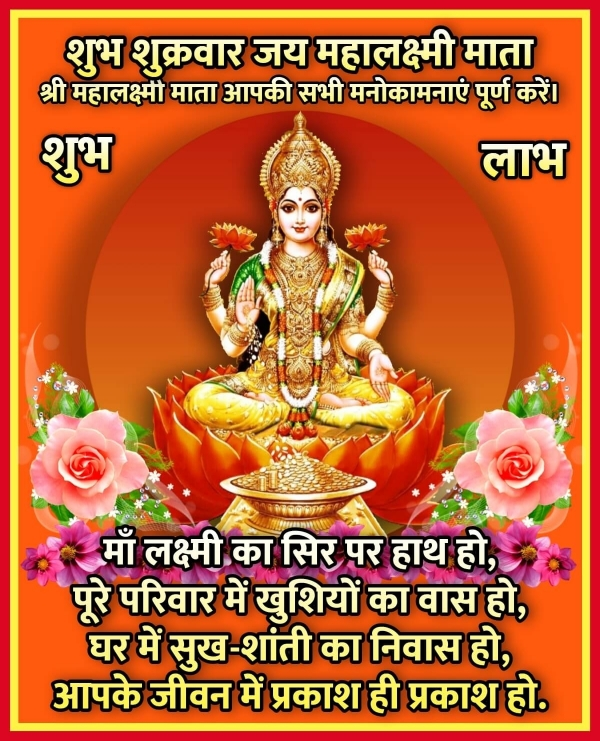 Shubh Shukrawar Lakshmi Mata Images And Quotes