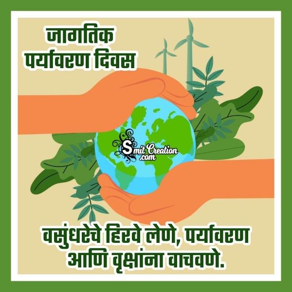 Jagtik Paryavaran Diwas In Marathi