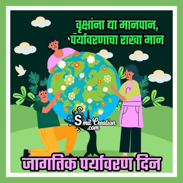 World Environment Day Slogans In Marathi