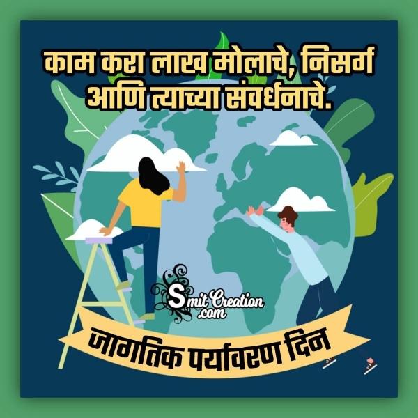 Jagtik Paryavaran Din In Marathi