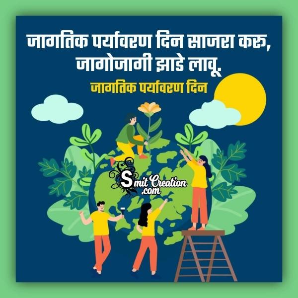 Jagtik Paryavaran Din Marathi Image