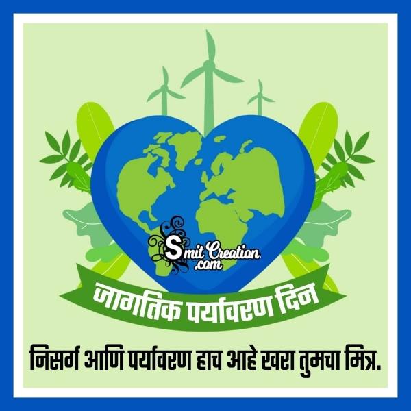 World Environment Day Marathi Image