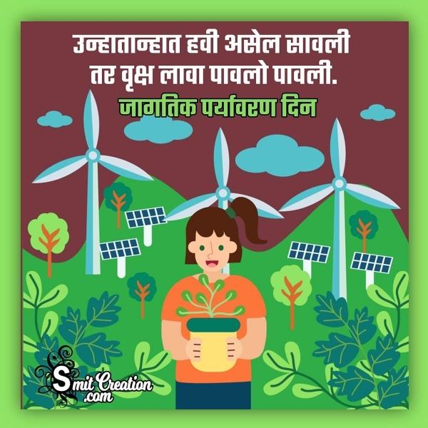World Environment Day Marathi Quote