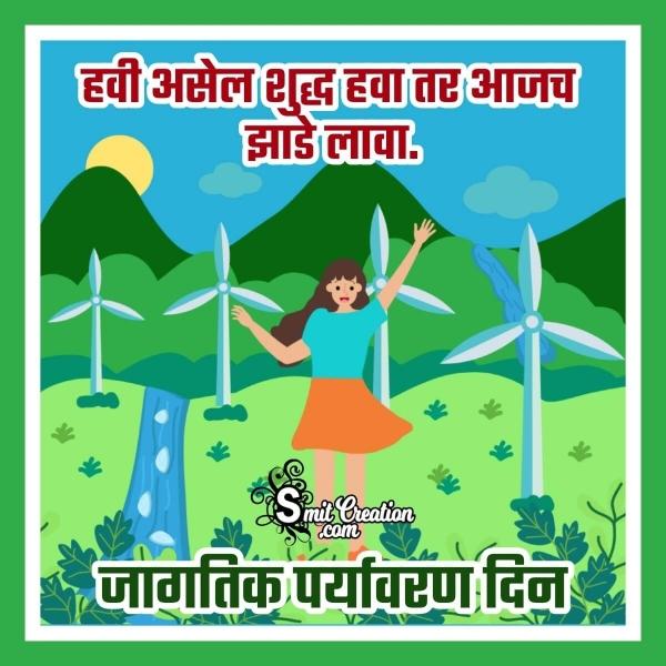 Jagtik Paryavaran Din Marathi Slogan