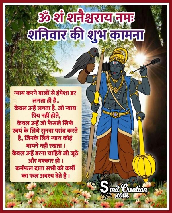 Shubh Shanivar Shanidev Image