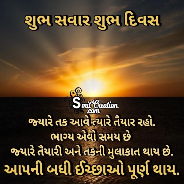 Shubh Savar Quote In Gujarati