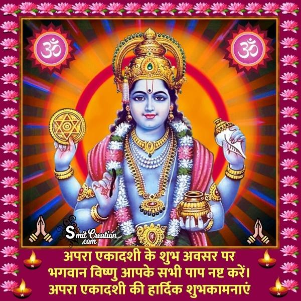 Apara Ekadashi Hindi Wishes Image