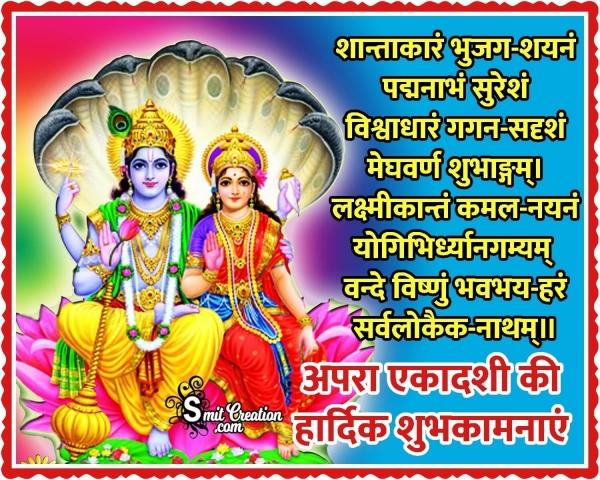 Apara Ekadashi Ki Hardik Shubhkamnaye