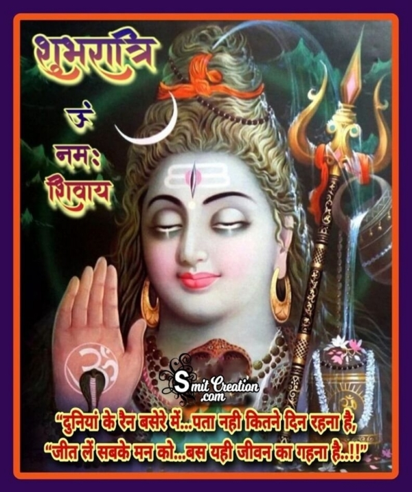 Shubh Ratri Shiva Image