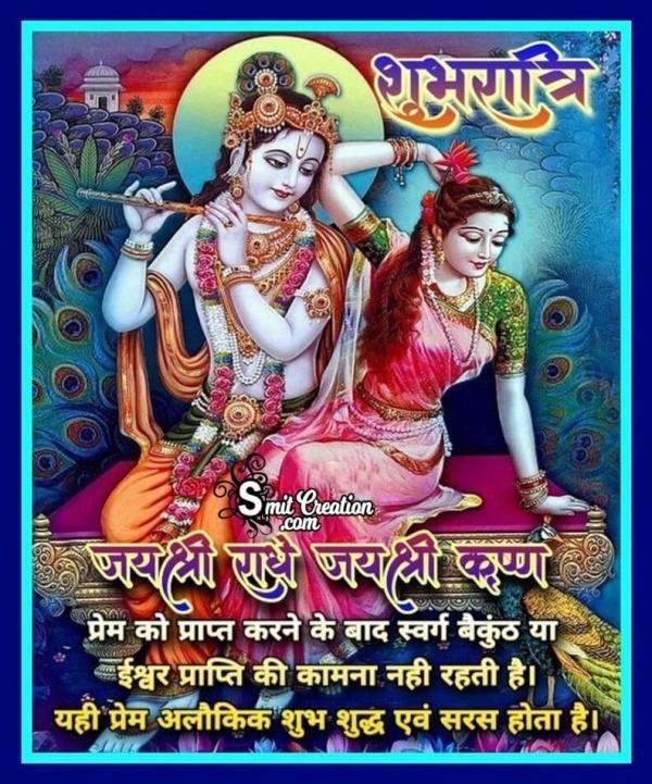 Shubh Ratri Prem Quote