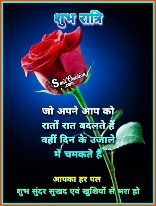 Shubh Ratri Whatsapp Hindi