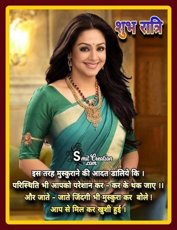 Shubh Ratri Muskurahat Quote In Hindi