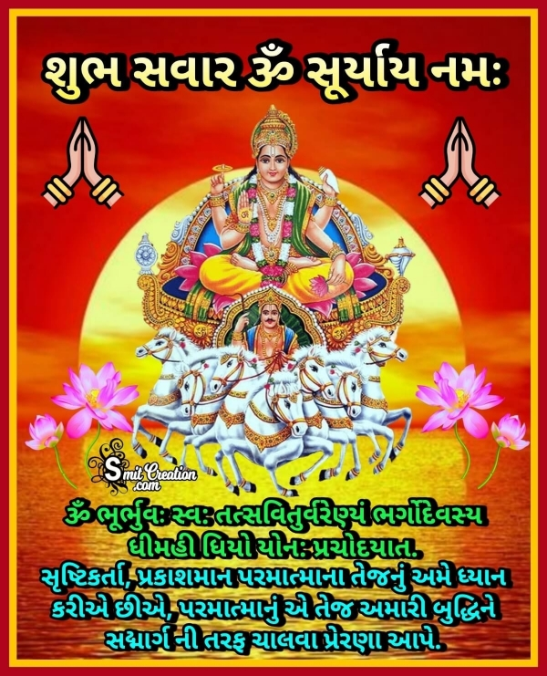 Shubh Savar Surya Dev Image With Gayatri Mantra