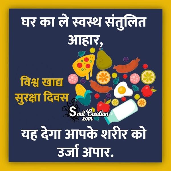 Vishv Khadya Suraksha Divas Slogan Image