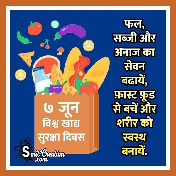 7 June Vishv Khadya Suraksha Divas Slogan