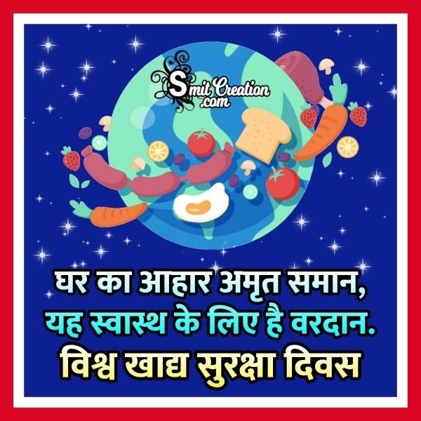 Vishv Khadya Suraksha Divas Slogan