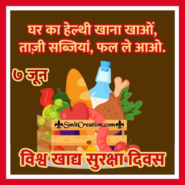 7 June World Food Safety Day Hindi Solgan
