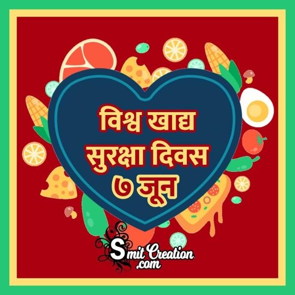 World Food Safety Day Quotes, Messages, Slogans Images in Hindi ( विश्व खाध्य सुरक्षा दिवस पर नारे, संदेश इमेजेस )