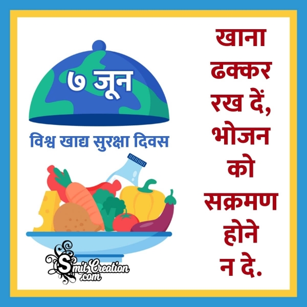 7 June World Food Safety Day In Hindi