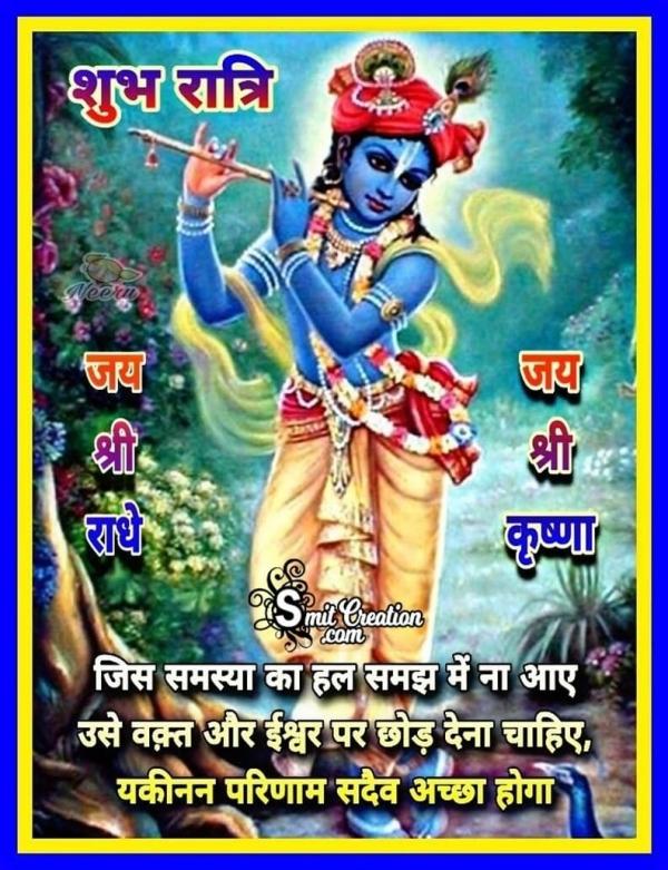 Shubh Shubh Ratri Krishna Quote