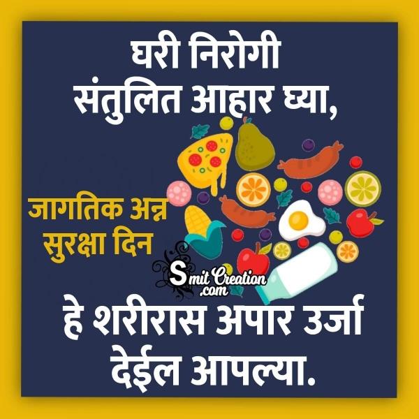 Jagtik Anna Suraksha Din Slogan Image