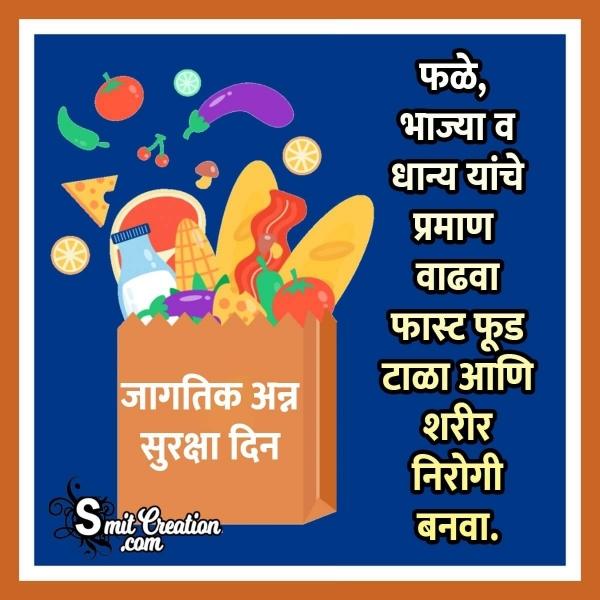 7 June Jagtik Anna Suraksha Din Slogan